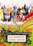 Книга Как выбирать своих людей автора Рут Миншулл