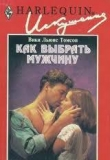 Книга Как выбрать мужчину автора Вики Томсон