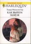 Книга Как выйти замуж автора Хэдер Макалистер