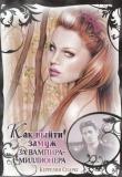 Книга Как выйти замуж за вампира-миллионера автора Керрелин Спаркс