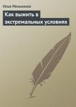 Книга Как выжить в экстремальных условиях автора Илья Мельников