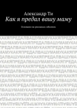 Книга Как я предал вашумаму автора Александр Ти