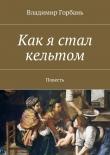 Книга Как я стал кельтом автора Владимир Горбань
