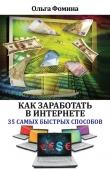 Книга Как заработать в Интернете. 35 самых быстрых способов автора Ольга Фомина