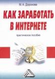 Книга Как заработать в Интернете. Практическое пособие автора М. Дорохова
