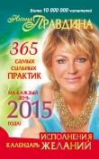 Книга Календарь исполнения желаний 2014 автора Наталия Правдина