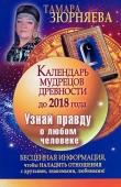 Книга Календарь мудрецов древности до 2018 года. Узнай правду о любом человеке автора Тамара Зюрняева