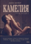 Книга Камелия (СИ) автора Лана Мейер