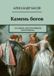 Книга Камень богов автора Александр Басов