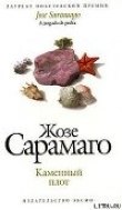 Книга Каменный плот автора Жозе Сарамаго