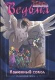 Книга Каменный сокол автора Лине Кобербёль