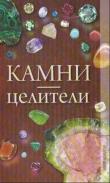 Книга Камни-целители автора Н. Дмитриева