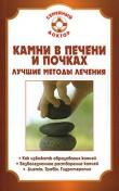 Книга Камни в почках и печени автора Павел Мишинькин