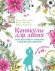 Книга Каникулы для двоих. Большая книга романов о любви для девочек автора Ирина Щеглова
