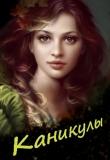 Книга Каникулы (СИ) автора Екатерина Бунькова