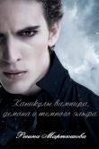 Книга Каникулы вампира, демона и темного эльфа автора Регина Мартюшова