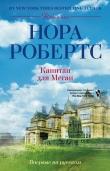 Книга Капитан для Меган (Суженый Мэган)  автора Нора Робертс
