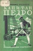 Книга Капитан Педро автора К. Беннет