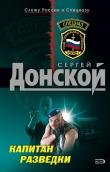 Книга Капитан разведки автора Сергей Донской