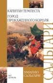 Книга Капитан Темпеста автора Эмилио Сальгари