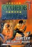 Книга Капкан для Звездного волка автора Эдмонд Мур Гамильтон