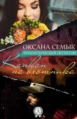 Книга Капкан на охотника автора Оксана Семык