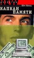 Книга Капкан памяти автора Шон Кенни