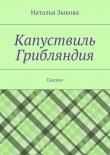 Книга Капуствиль. Грибляндия автора Наталья Зыкова