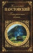Книга Кара-Бугаз автора Константин Паустовский