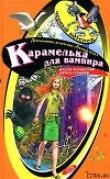 Книга Карамелька от вампира автора Кирилл Кащеев