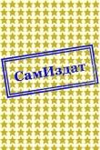 Книга Карамельная любовь (СИ) автора Karmilla