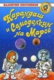Книга Карандаш и Самоделкин на Марсе автора Валентин Постников