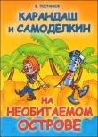 Книга Карандаш и Самоделкин на необитаемом острове автора Валентин Постников