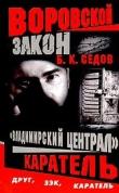 Книга Каратель автора Б. Седов