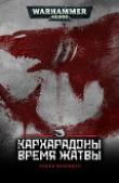 Книга Кархародоны: Время Жатвы (ЛП) автора Робби Макнивен