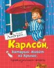 Книга Карлсон, который живет на крыше, проказничает опять автора Астрид Линдгрен