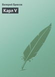 Книга КарлV автора Валерий Брюсов