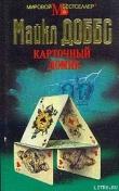 Книга Карточный домик автора Майкл Доббс