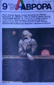 Книга Карточный домик автора Сергей Рокотов