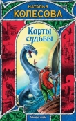 Книга Карты судьбы автора Наталья Колесова