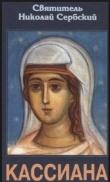 Книга Кассиана автора Святитель (Велимирович)