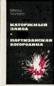 Книга Каторжный завод автора Франц Таурин