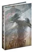 Книга Катя (СИ) автора Альбе