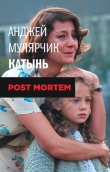 Книга Катынь. Post mortem автора Анджей Мулярчик