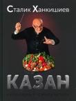 Книга Казан. Кулинарный самоучитель автора Сталик Ханкишиев