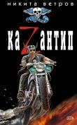 Книга КаZантип автора Никита Ветров