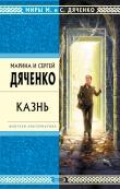 Книга Казнь автора Марина и Сергей Дяченко