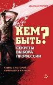 Книга Кем быть? Секреты выбора профессии. Книга, с которой начинается карьера автора Дмитрий Парнов