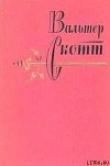 Книга Кенилворт автора Вальтер Скотт