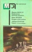 Книга Кэрри в дни войны автора Нина Бодэн (Боуден)